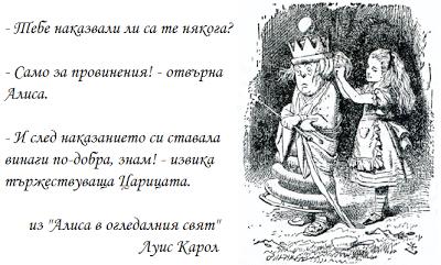 Alice AK citat