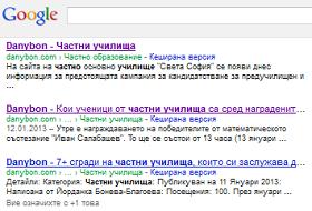 danybon google 4astni u4ilista