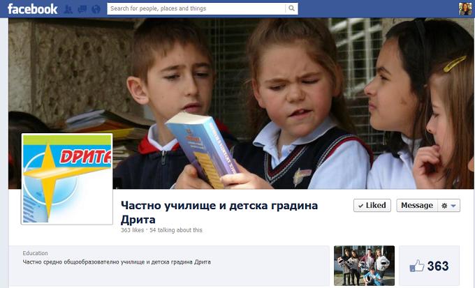 drita fb site