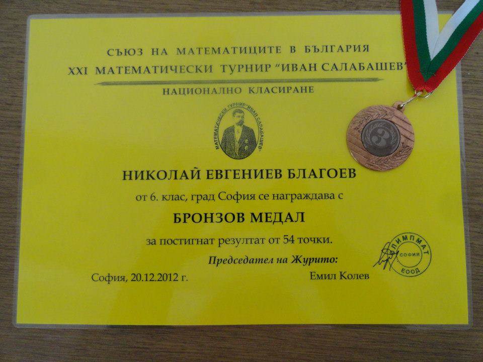 nikolay blagoeva ivan salabashev 2012 gramota medal