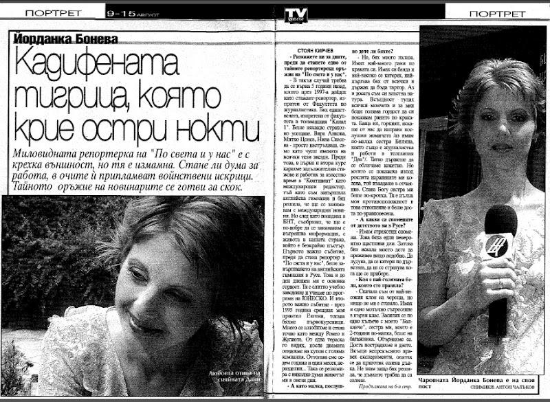 Yordanka Boneva BNT monitor 1