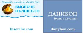 biser4e danybon 0 (1)