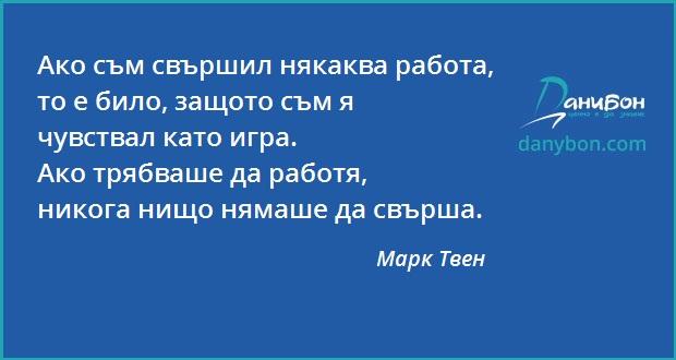 citat Mark Twain rabota
