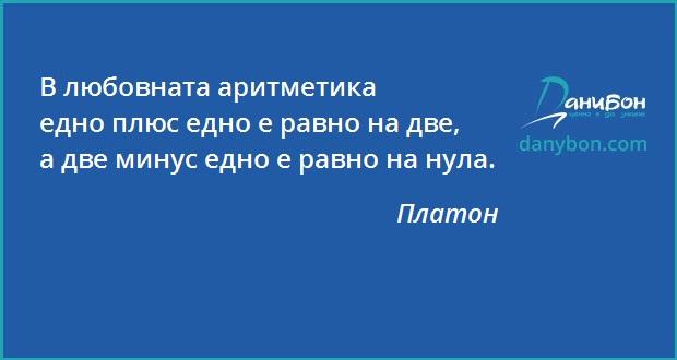 citat platon za lubovnata aritmetika