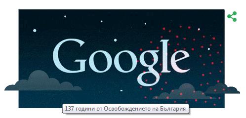 google doodle 3 mart 2015