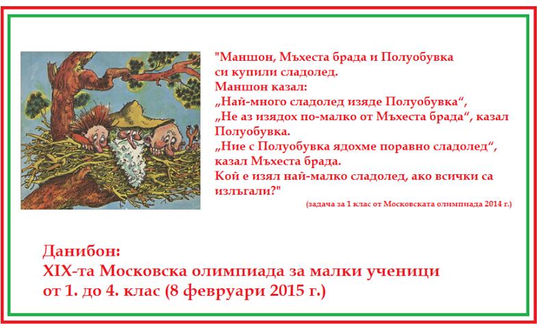 moskovska olimpiada 2015