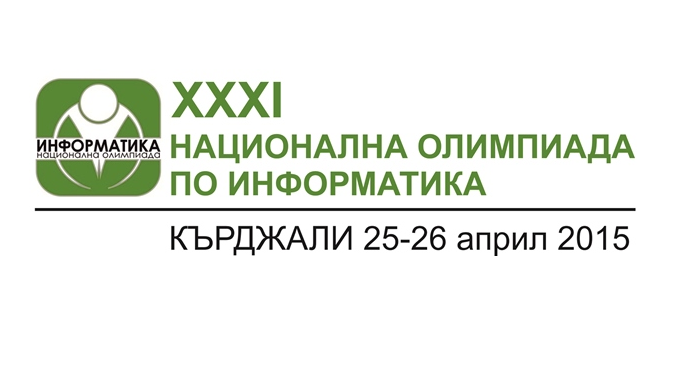 nacionalen krug na olimpiadata po informatica 2015