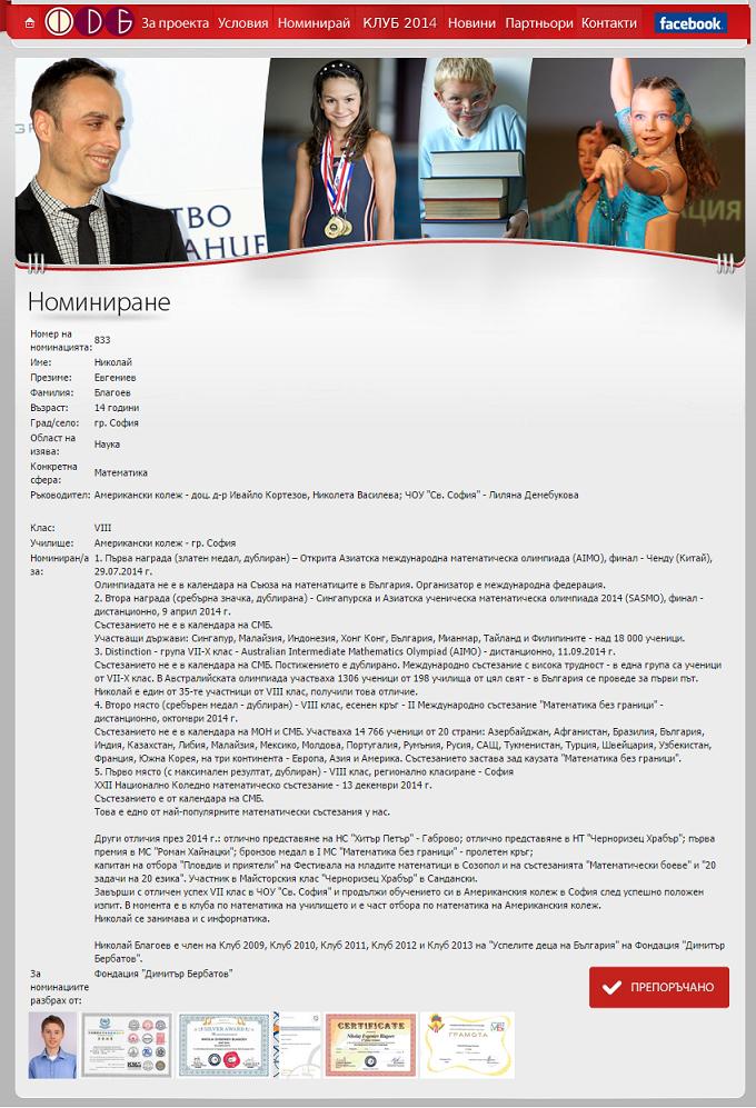 nikolay blagoev berbatov 2014