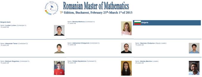 rom math 680 (1)