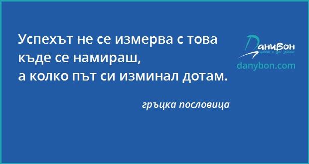 citat greek poslovica za uspeha