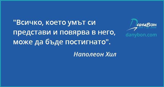 citat napoleon hill um postigane