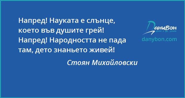 citat stoyan mihajlovski 24 may