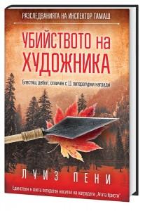 Ubiistvoto_na_hudozhnika_cover
