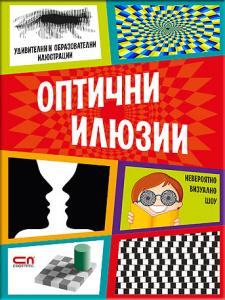softpress kniga za iluzii