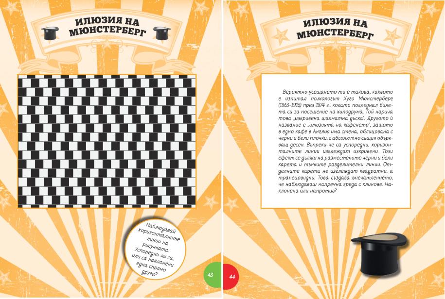 softpress kniga za iluzii 3