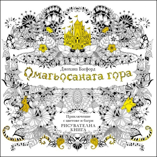 omagyosanta-gora-priklyuchenie-s-tsvetove-i-bagri-risuvatelna-kniga_1