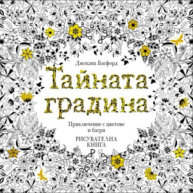 taynata-gradina-priklyuchenie-s-tsvetove-i-bagri-risuvatelna-kniga_1