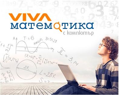 vivacognita math