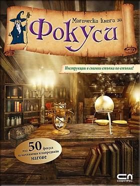magicheska 0
