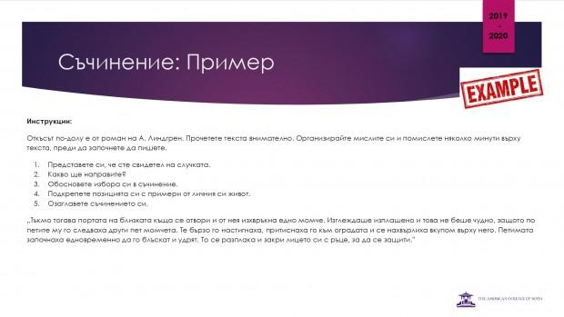 източник: Американски колеж в София