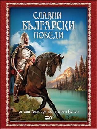 Veliki_bylgarski_pobedi_cov_316x (1)