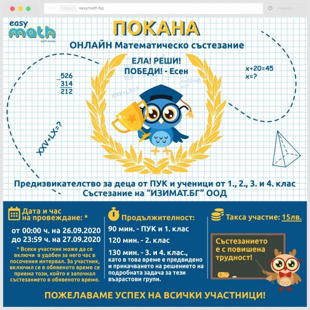 pokana-esen-new