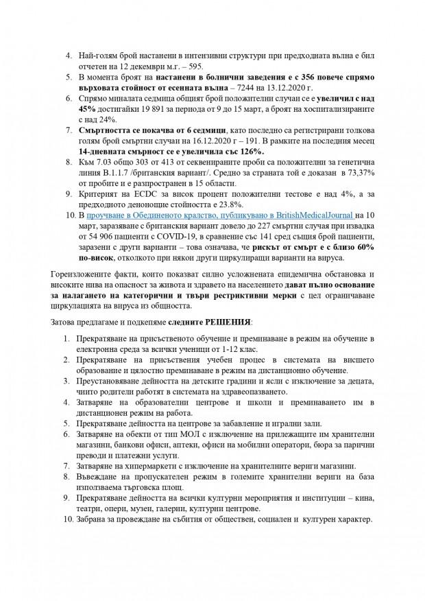 ОТВОРЕНО_ПИСМО_LOCKDOWN_ed_page-0002