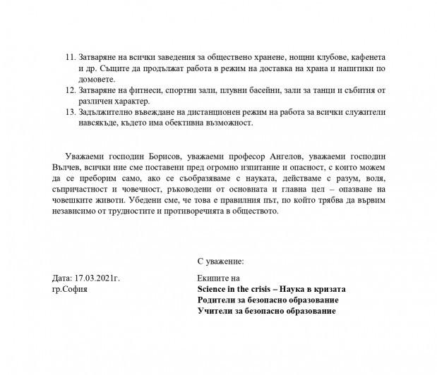 ОТВОРЕНО_ПИСМО_LOCKDOWN_ed_page-0003